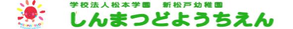 しんまつどようちえん(学校法人松本学園 新松戸幼稚園)
